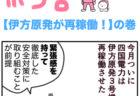 ピンクの忍者ポン吉 第189話【ハロウィン後のゴミ問題!】の巻