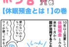 ピンクの忍者ポン吉 第193話【プラ製品廃止の流れ!】の巻