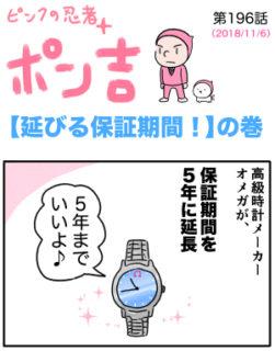 ピンクの忍者ポン吉 第196話【延びる保証期間!】の巻