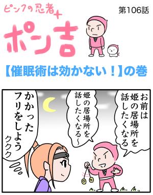 ピンクの忍者ポン吉 第106話【催眠術は効かない!】の巻