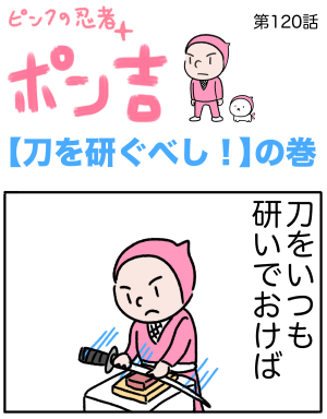 ピンクの忍者ポン吉 第120話【刀を研ぐべし!】の巻