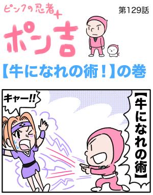 ピンクの忍者ポン吉 第129話【牛になれの術!】の巻