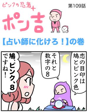 ピンクの忍者ポン吉 第109話【占い師に化けろ!】の巻