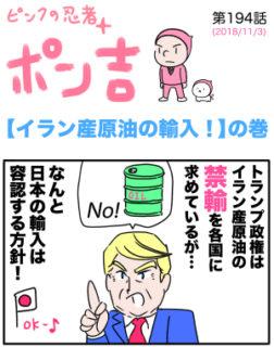ピンクの忍者ポン吉 第194話【イラン産原油の輸入!】の巻