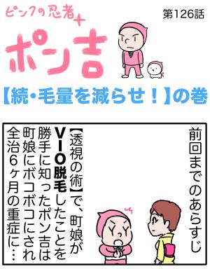 ピンクの忍者ポン吉 第126話【続・毛量を減らせ!】の巻