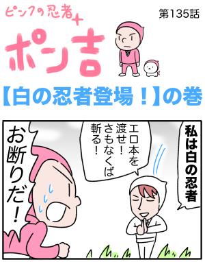ピンクの忍者ポン吉 第135話【白の忍者登場!】の巻