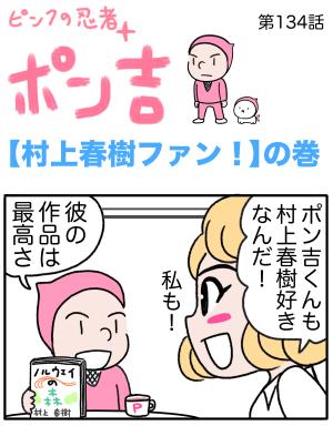 ピンクの忍者ポン吉 第134話【村上春樹ファン!】の巻