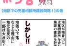 ピンクの忍者ポン吉 第186話【医学部入試不正で集団請求開始!】の巻