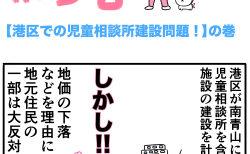 ピンクの忍者ポン吉 第187話【港区での児童相談所設立問題!】の巻