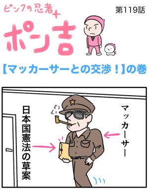 ピンクの忍者ポン吉 第119話【マッカーサーとの交渉!】の巻