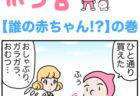 ピンクの忍者ポン吉 第148話【下品な会話!】の巻