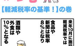 ピンクの忍者ポン吉 第185話【(※NEWSなポン吉)軽減税率の基準!】の巻