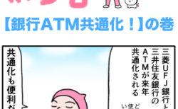 ピンクの忍者ポン吉 第207話【銀行ATM共通化!】の巻