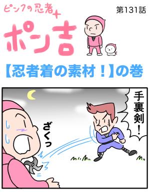 ピンクの忍者ポン吉 第131話【忍者着の素材!】の巻