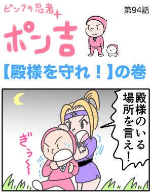 ピンクの忍者ポン吉 第94話【殿様を守れ!】の巻