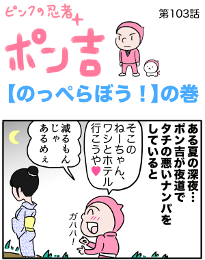 ピンクの忍者ポン吉 第103話【のっぺらぼう!】の巻