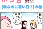 ピンクの忍者ポン吉 第172話【おんぶせよ!】の巻
