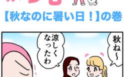 ピンクの忍者ポン吉 第171話【秋なのに暑い日!】の巻