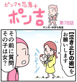 ピンクの忍者ポン吉 第78話【泣き止むの術!】の巻