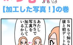 ピンクの忍者ポン吉 第176話【加工した写真!】の巻