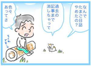 栄養士たまご日誌終了っっ!