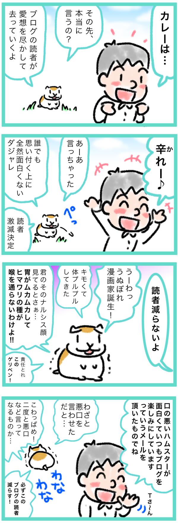 有機野菜カレーのレシピ漫画