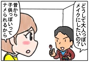カラー診断受けたり【日記】