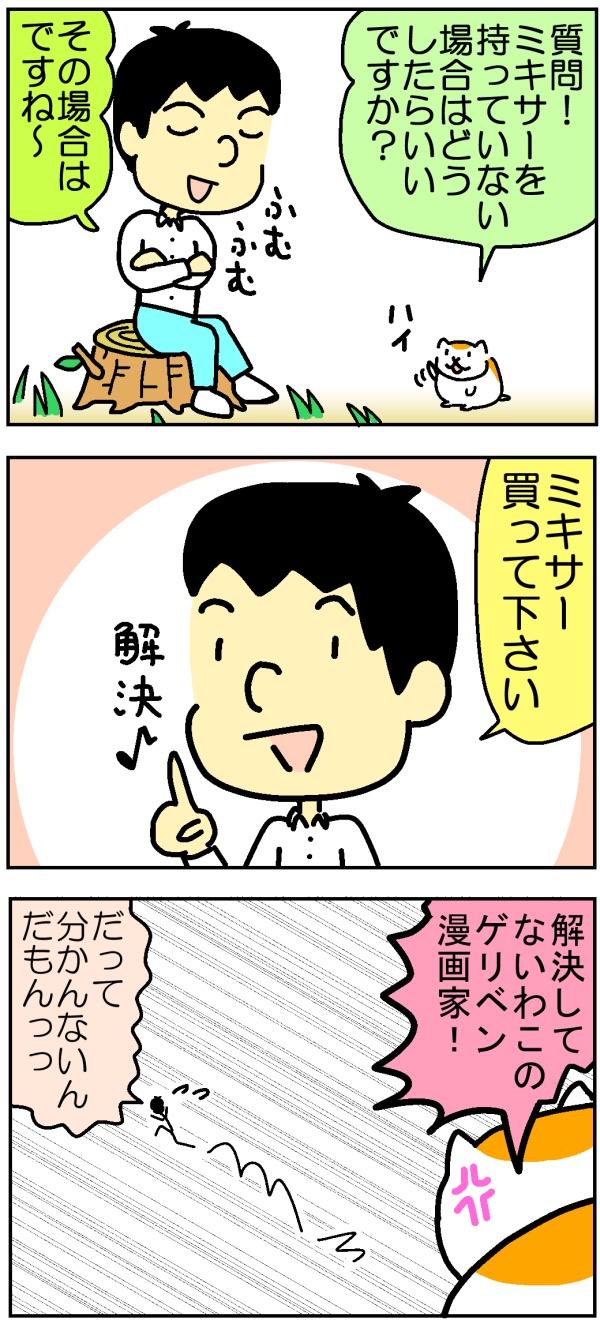 ライスミルクの漫画
