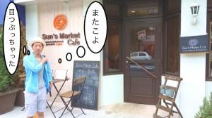 東急線あざみ野駅のヴィーガンレストラン