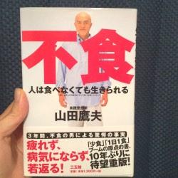 【不食 〜人は食べなくても生きられる〜】山田鷹夫著の読書感想文