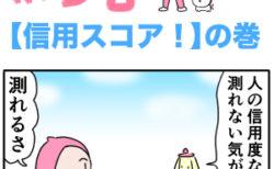 ピンクの忍者ポン吉 第227話【信用スコア!】の巻