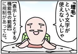 ごるちゃん78話【増毛の機能性表示サプリ】の巻
