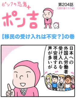 ピンクの忍者ポン吉 第204話【移民の受け入れは不安?】の巻