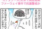 ピンクの忍者ポン吉 第225話【0円タクシー登場!】の巻