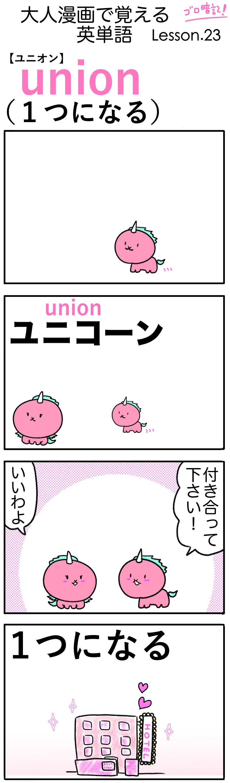 単語暗記マンガunion