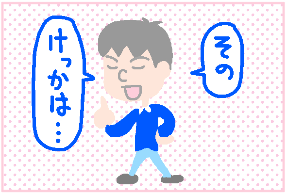 東京農業大学を社会人入試 受験結果