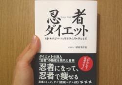 忍者ダイエットの【読書感想文】
