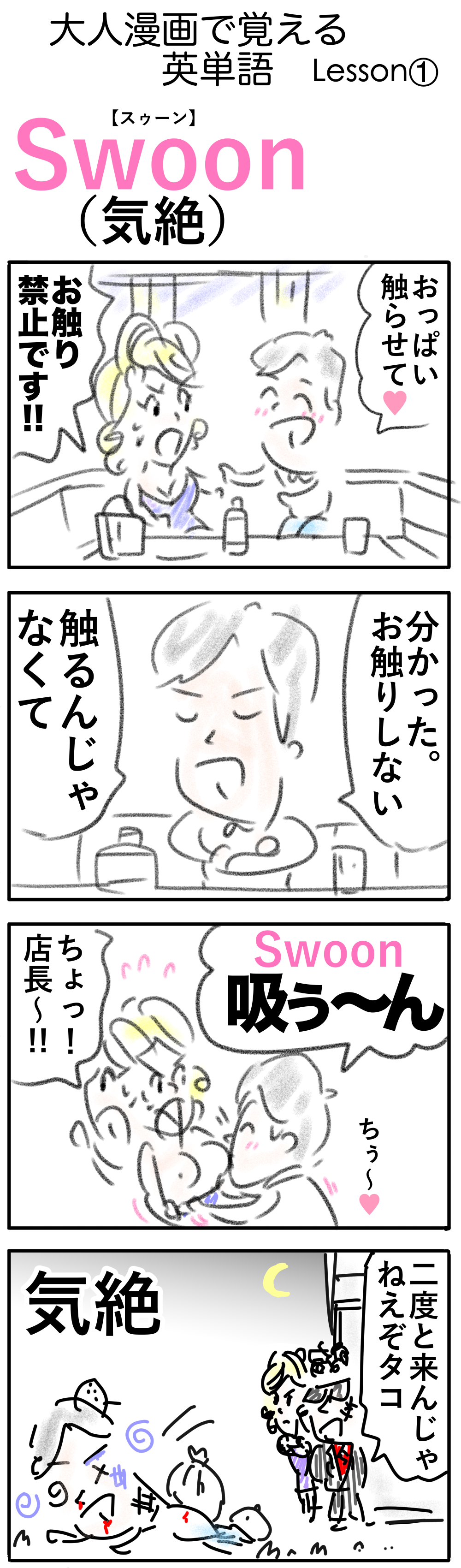 大人漫画で覚える英単語【swoon】
