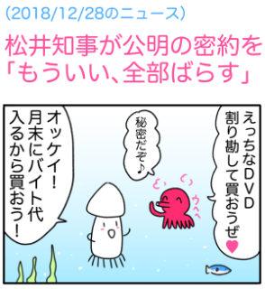 【でいりーNEWS4コマ】松井知事 公明の密約「もういい、全部ばらす」