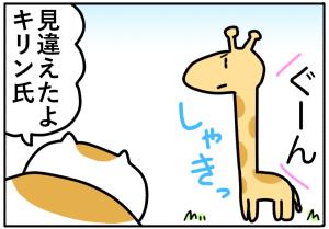ごるちゃん61話【姿勢矯正】の巻