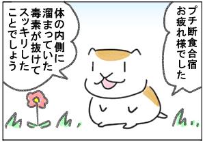 ごるちゃん31話【プチ断食で毒素を抜く】