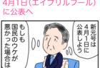 ピンクの忍者ポン吉 第241話【お年玉くれよ!】の巻