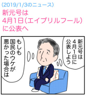 【でいりーNEWS4コマ】新元号は4月1日(エイプリルフール)に安倍首相が公表へ
