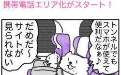 【でいりーNEWS4コマ】東北・山形新幹線でトンネル内の携帯電話エリア化がスタート!