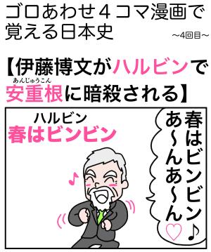 語呂合わせ4コマ漫画で覚える日本史年号【伊藤博文がハルビンで安重根に暗殺される】