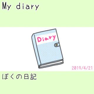 先週の英語日記を載せてなかったわ