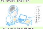 sort(仕分ける)英単語のゴロ合わせ4コマ漫画 Lesson.484