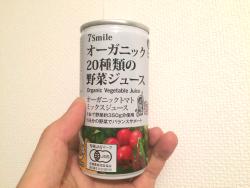 オーガニックな野菜ジュースを毎日飲んだり【普通の日記】