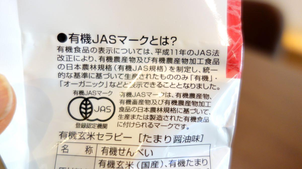 有機JASマークとは