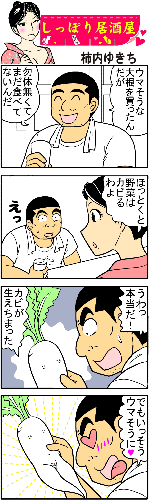 柿内ゆきち